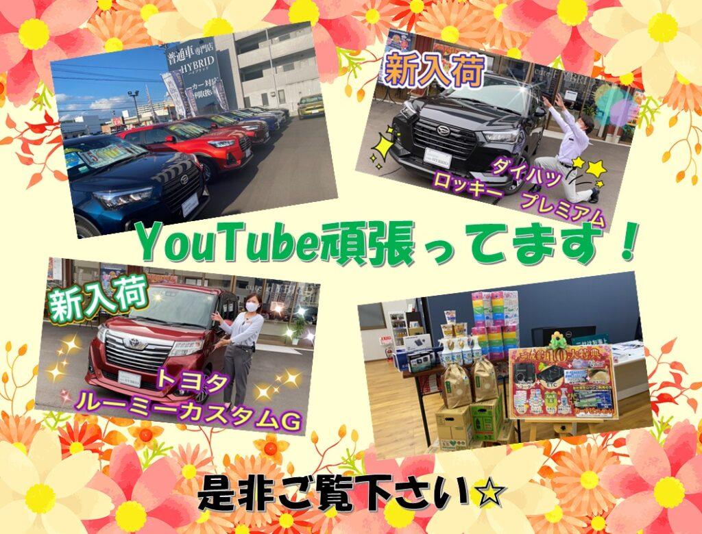 YouTubeのご紹介!!